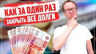 Как не платить кредиты законно Банкротство физ лиц 2019