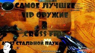 САМОЕ ЛУЧШЕЕ VIP ОРУЖИЕ В CROSS FIRE АК-12 «СТАЛЬНОЙ ПАУК»/VIP WEAPONS IN CROSS FIRE