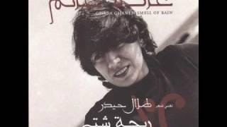 تحميل اغاني عباية رمل - غادة غانم MP3