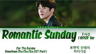 [1시간 / 1HOUR] Car The Garden - Romantic Sunday[로맨틱 선데이] Hometown Cha Cha Cha(갯마을 차차차)OST 1 Lyrics/가사