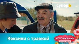 Кексики со специальной травкой (ИП Пирогова. 1 сезон 4 серия)