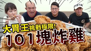 【101塊炸雞大挑戰】這次集結所有兄弟們的力量一起吃掉101塊炸雞!【含羞草日記】Ft.大胃王路路LULU