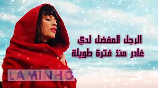 Irina Rimes - My Favourite Man مترجمة بالعربي