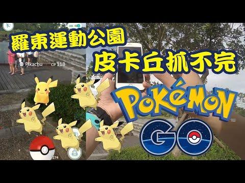 羅東運動公園 皮卡丘抓不完 | Pokemon GO 精靈寶可夢GO