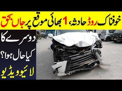 پاکستان میں افسوسناک واقع دو بھائیوں کا روڈپرحادثہ مکمل واقع جاننے کے لیے ویڈیو دیکھیں۔