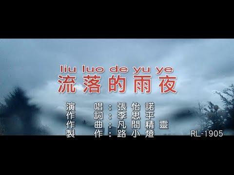 張怡諾   流落的雨夜   (1080P) KTV