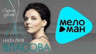 Наталия Власова  - Седьмое чувство  (Альбом Часть 1   2012)