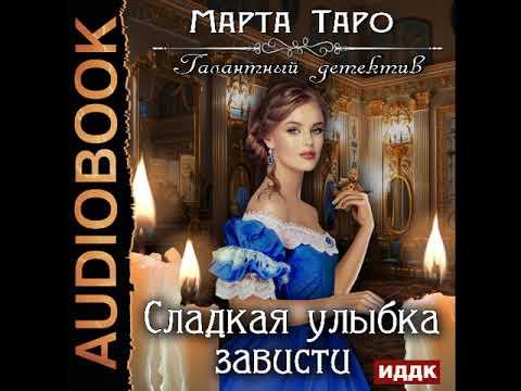 """2001895 Аудиокнига Таро Марта """"Галантный детектив. Сладкая улыбка зависти"""""""