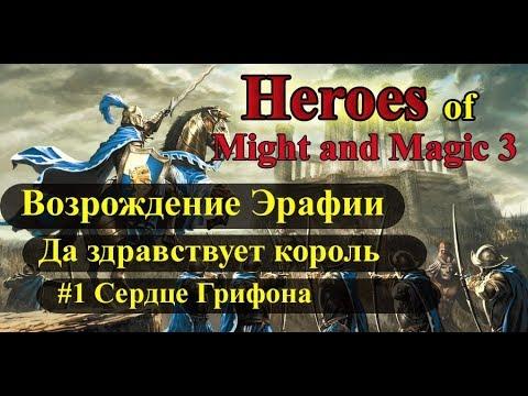 Герои меча и магии 6 скачать файл торрент