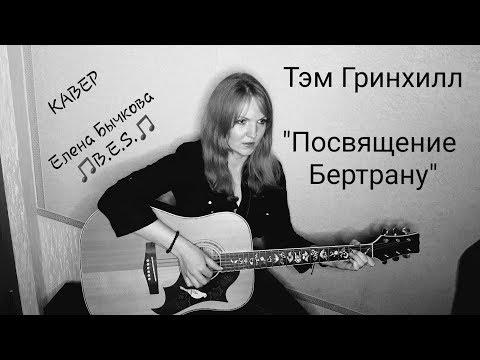 """Тэм Гринхилл - """"Посвящение Бертрану"""" (кавер - Елена Бычкова ♫B.E.S.♫)"""