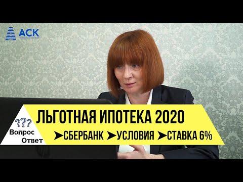 Льготная ипотека под 6,4 процентов от Сбербанка 2020 ✔условия ✔как получить ✔рефинансирование 🔷 АСК
