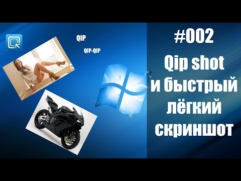QIP SHOT или как быстро сделать скриншот