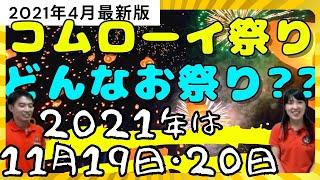 <タイ・チェンマイ>2021年コムローイ祭りは11月19日と20日!!会場で目にしたものは?! 2020/03/26 withコロナでチェンマイ渡航