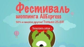 Шоппинг фестиваль на Алиэкспресс 25 марта 2014
