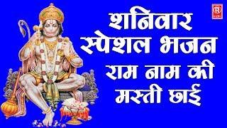 Ram Naam Ki Masti Chhai   Most Popular Hanuman Ji Bhajan 2018   Rathore Cassettes