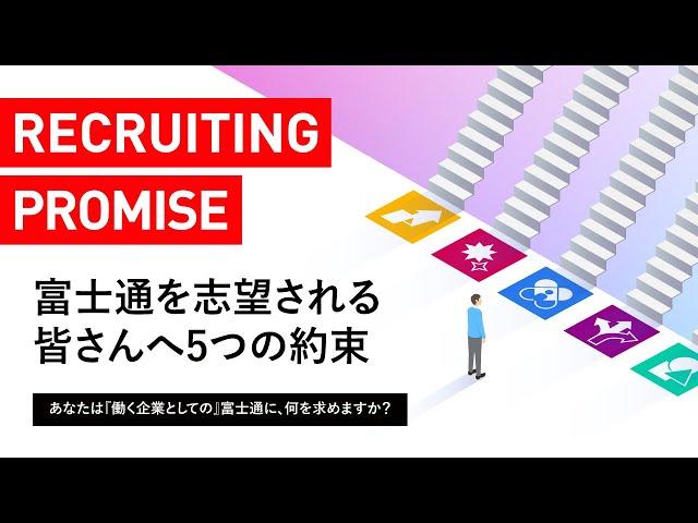 【富士通】リクルーティングプロミス ~富士通を志望される方へ5つの約束~