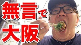 無言で大阪行ってたこ焼き食べてすぐ帰ってくる動画