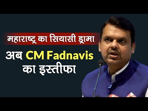 Maharashtra के CM पद से Devendra Fadnavis का इस्तीफा, Deputy CM Ajit Pawar पहले ही छोड़ चुके पद
