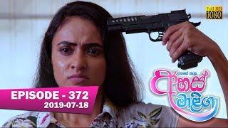 Ahas Maliga | Episode 372 | 2019-07-18