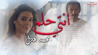 محمد عادل | أغنية