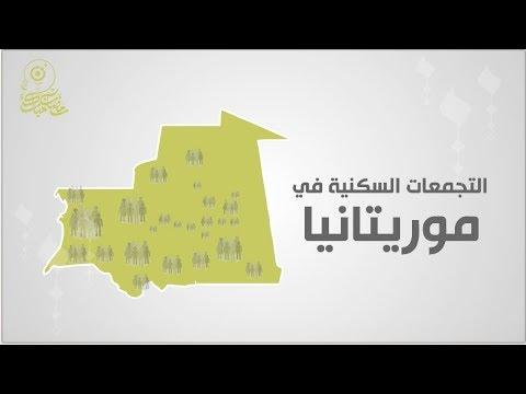 بالأرقام.. خريطة التجمعات السكنية في موريتانيا