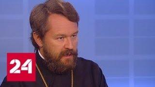 Митрополит Иларион: никакого диалога между Церквями сейчас нет, есть монолог Константинополя