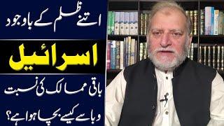 Latest Video of Orya Maqbool Jan | 04 April 2020
