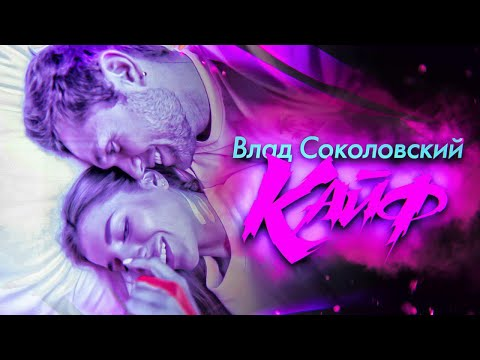 Влад Соколовский - Кайф