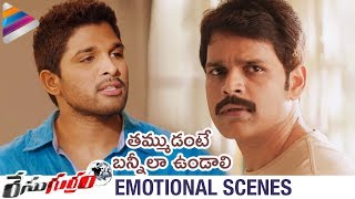 Allu Arjun Best Emotional Performance | Race Gurram Movie Scenes | Shruti Haasan | Shaam | Thaman S