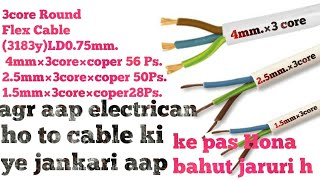 White 3 Core 4mm 32 Amp PVC Flexible Cable Cut To capacity 4mm×3core 2.5mm×3core)1.5mm×3core)|||