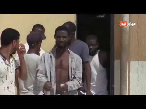 اوضاع بائسة يعيشها المهاجرون في مراكز الاحتجاز في ليبيا