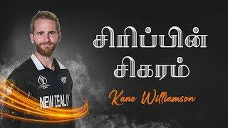 கேன் வில்லியம்சனின் கதை   Story Of Kane Williamson   பிரபலங்களின் கதை   Episode 153