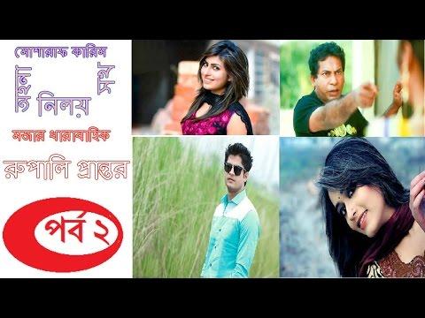 Bangla Natok Rupali prantor Part 02 –by Mosharraf karim | AKM Hasan | Ahona