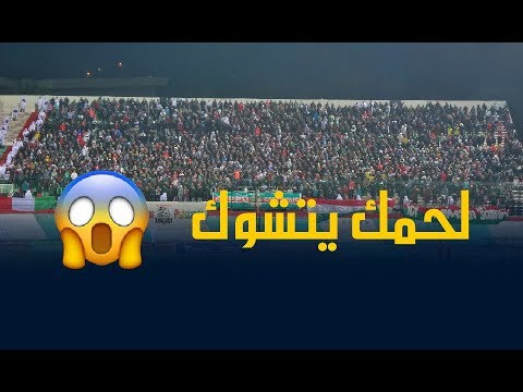 شاهد ردة فعل الجمهور العباسي أثناء النشيد الوطني الجزائري في مباراة كأس السوبر