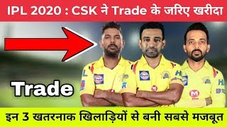 IPL 2020 : CSK Will Buy These 3 Players with Trade Policy Before Auction   CSK Squad 2020