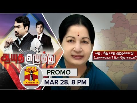 Ayutha-Ezhuthu--BJPs-Accusations-on-ADMK--True-or-Intentional-Promo-March-28-Thanthi-TV