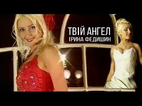 Ірина Федишин - Твій Ангел