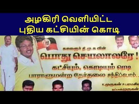 அழகிரி வெளியிட்ட புதிய கட்சியின் கொடி|live news tamil|latest news