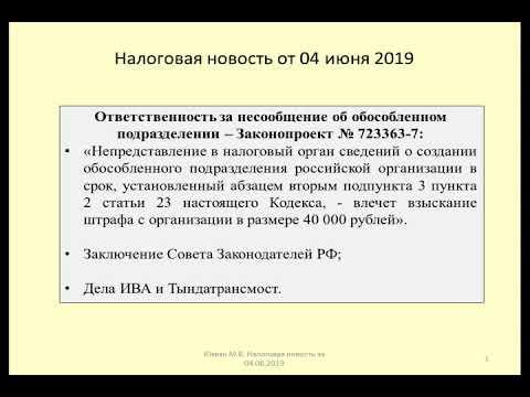 04062019 Налоговая новость об ответственности за тайные подразделения  / tax responsibility