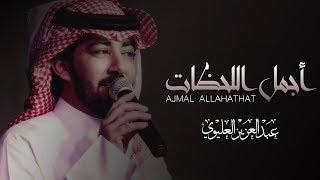 تحميل و مشاهدة عبدالعزيز العليوي - أجمل اللحظات (2019 ) MP3