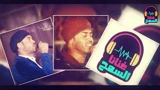 اغاني طرب MP3 جربت هواهم ▬ القيصر معتز صباحي _ غنانا السمح - Gunana Al-Same7 تحميل MP3