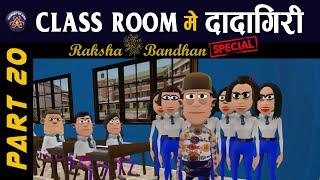 RAKSHA BANDHAN SPECIAL || CLASS ROOM ME DADAGIRI PART 20 || रक्षाबंधन 2019 ||(KKK NEW FUNNY VIDEO)