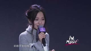 2018/01/19  張韶涵不負韶光 歌迷生日會
