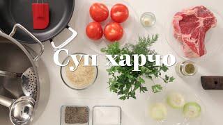 Суп Харчо — вкусный рецепт