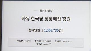 자유한국당 해산 국민청원 100만명 돌파…최다 기록 깨나 / 연합뉴스TV (YonhapnewsTV)