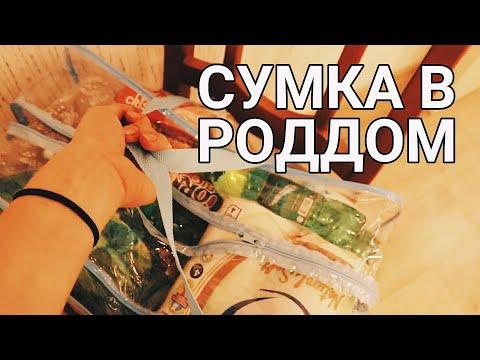 Список вещей в 5 роддом Краснодара 2020/Что взять в роддом