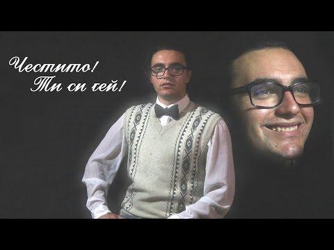 03. SEZY - MENE ME NQMA (OFFICIAL VIDEO)