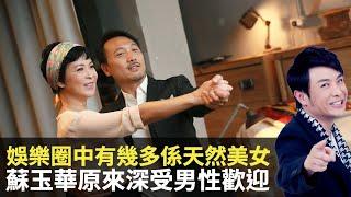 思浩大談娛樂圈中有幾多係天然美女,蘇玉華深受男性歡迎、江欣燕唔化妝仲靚?(大家真風騷)