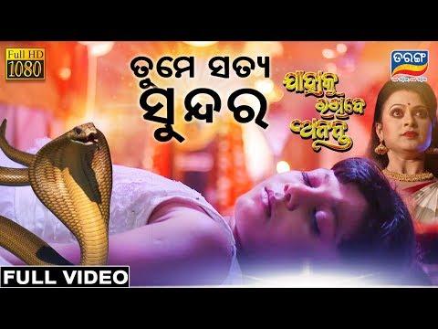 Tume Satya Sundar : Full Video | Lipi Mohapatra,Sukanta Rath | Jahaku Rakhibe Ananta | Tarang TV