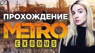 Metro Exodus | Полное Прохождение Метро Исход | Изучаем Каспий | Часть 4